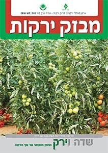 מבזק ירקות – חודש מאי 2016