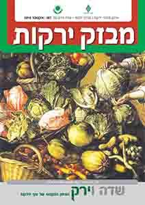 מבזק ירקות – חודש אוקטובר 2016