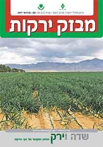 מבזק ירקות – חודש פברואר 2017
