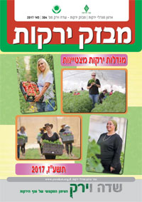 מבזק ירקות – חודש מאי 2017
