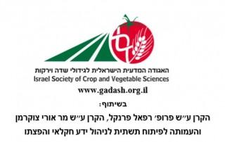 GADASH