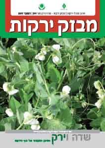 מבזק ירקות – חודש דצמבר 2017