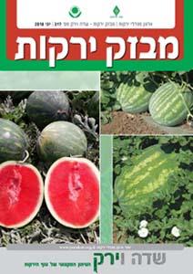 מבזק ירקות – חודש יוני 2018