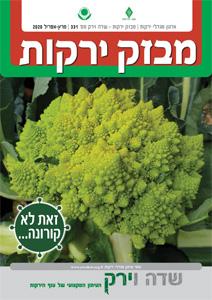 מבזק ירקות – חודשים מרץ + אפריל 2020